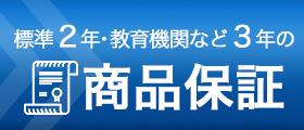 標準2年・教育機関など3年の商品保証
