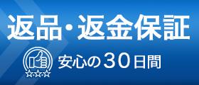 返品・返金保証 安心の30日間