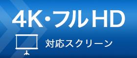 4K・フルHD 対応スクリーン