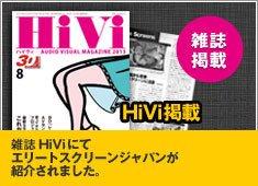HiViに掲載